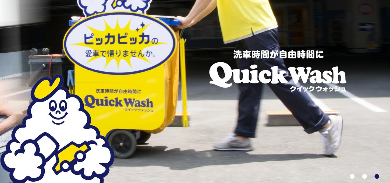 クイックウォッシュ|Quick Wash